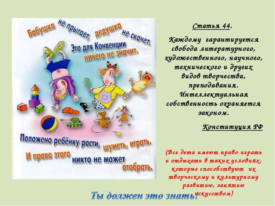 Статья 44. Каждому гарантируется свобода литературного, художественного, науч...