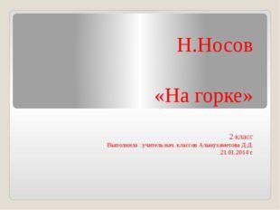 Н.Носов «На горке» 2 класс Выполнила : учитель нач. классов Альмухаметова Д.
