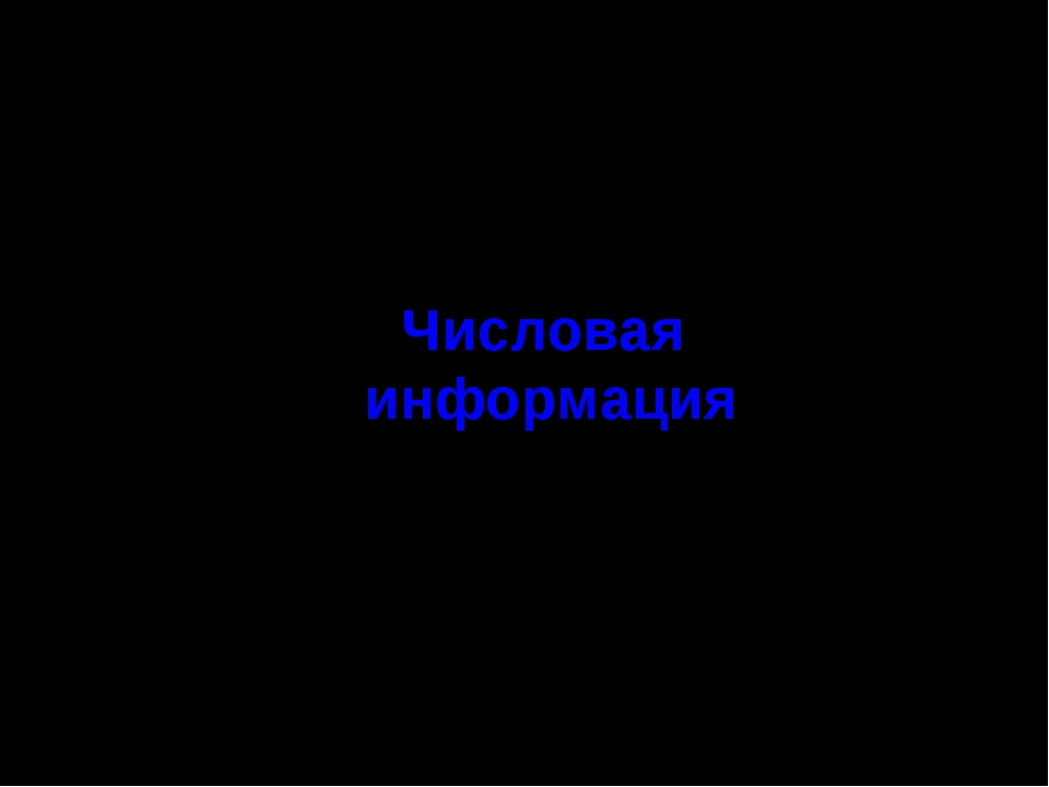 Числовая информация Оценки 5, 4, 3 Пример 2+6-3 Год 1989, 2007 Век V, ХХ Врем...