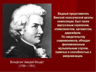 Видный представитель Венской классической школы композиции. Был также виртуоз