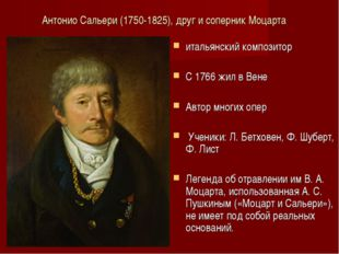 Антонио Сальери (1750-1825), друг и соперник Моцарта итальянский композитор С
