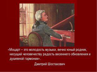«Моцарт – это молодость музыки, вечно юный родник, несущий человечеству радо