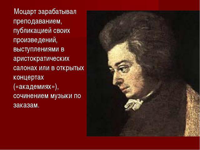 Моцарт зарабатывал преподаванием, публикацией своих произведений, выступлени...