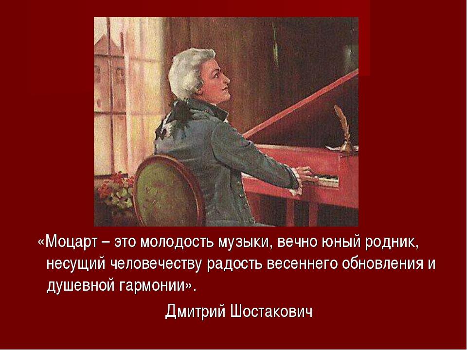 «Моцарт – это молодость музыки, вечно юный родник, несущий человечеству радо...