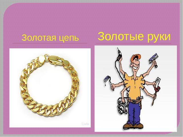 Золотая цепь Золотые руки