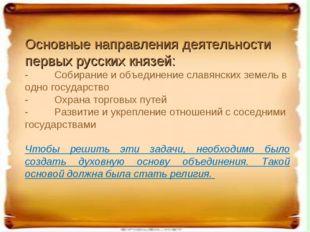 Основные направления деятельности первых русских князей: - Собирание
