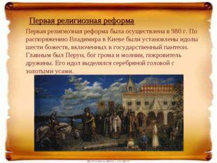 « Первая религиозная реформа Первая религиозная реформа была осуществлена в 9