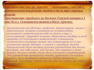 « Христианство это Истина, мудрость, мировоззрение, жизнь и деятельность чело