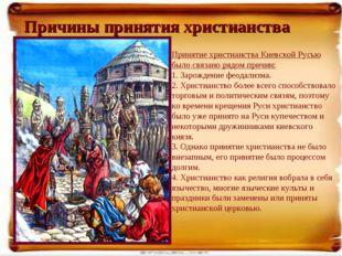 . Причины принятия христианства Принятие христианства Киевской Русью было свя