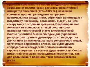 « Принятие христианства князем Владимиром не было свободно от политических ра