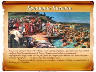 « Крещение Киевлян Владимир крестил 12 сыновей своих и многих бояр. Приказал