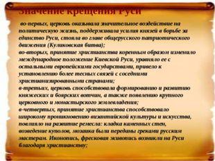 « Значение крещения Руси во-первых, церковь оказывала значительное воздействи