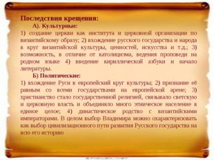 « Последствия крещения: А). Культурные: 1) создание церкви как института и це