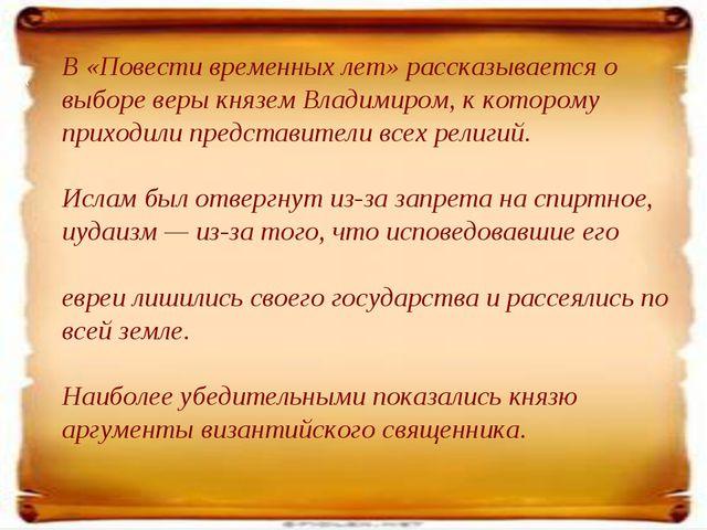 « В «Повести временных лет» рассказывается о выборе веры князем Владимиром, к...