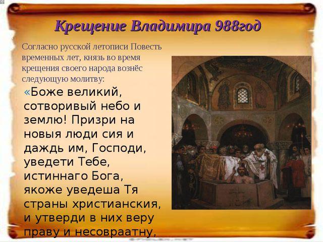« Крещение Владимира 988год Согласно русской летописи Повесть временных лет,...