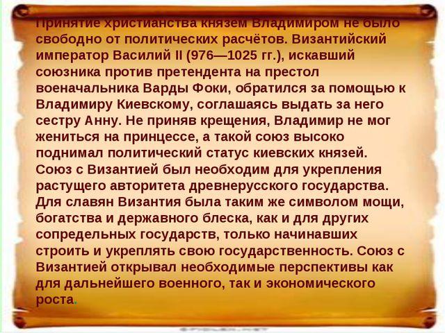 « Принятие христианства князем Владимиром не было свободно от политических ра...