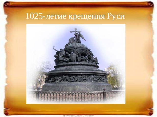 « 1025-летие крещения Руси
