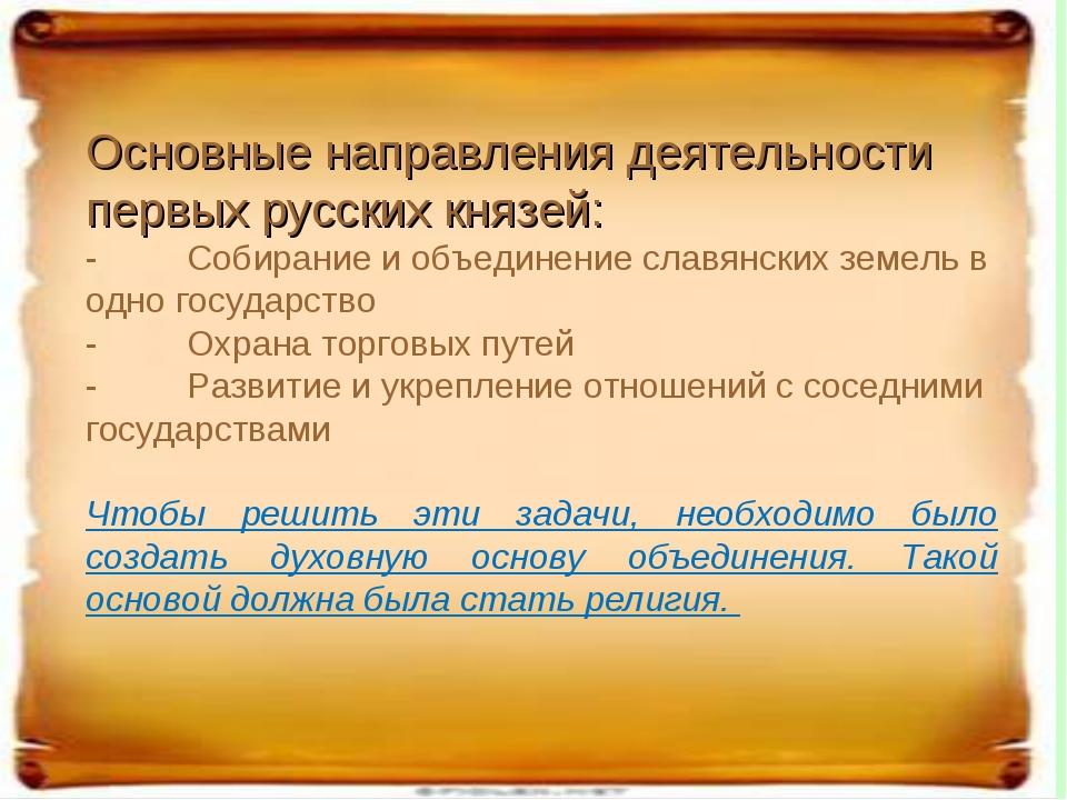 Основные направления деятельности первых русских князей: - Собирание...