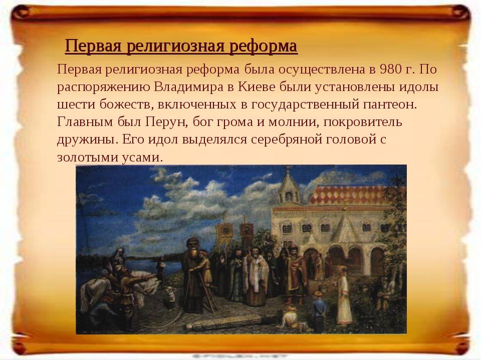 « Первая религиозная реформа Первая религиозная реформа была осуществлена в 9...