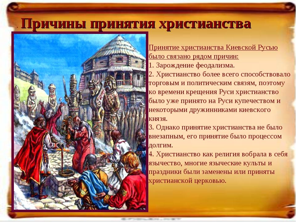 . Причины принятия христианства Принятие христианства Киевской Русью было свя...