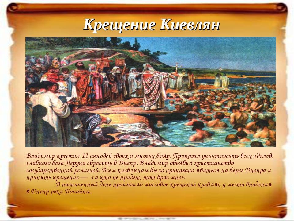 « Крещение Киевлян Владимир крестил 12 сыновей своих и многих бояр. Приказал...