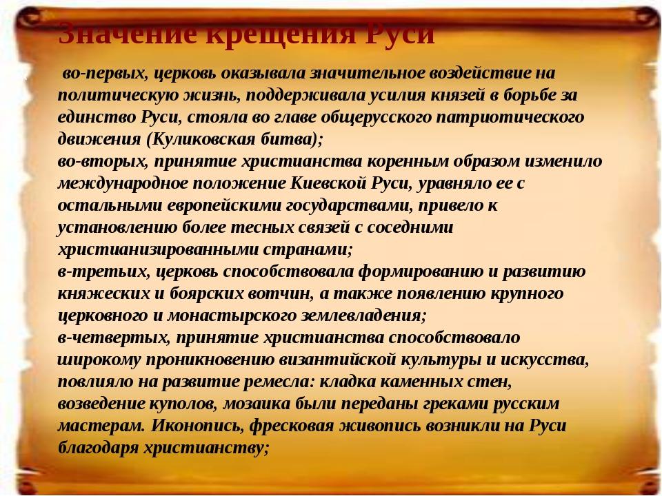 « Значение крещения Руси во-первых, церковь оказывала значительное воздействи...