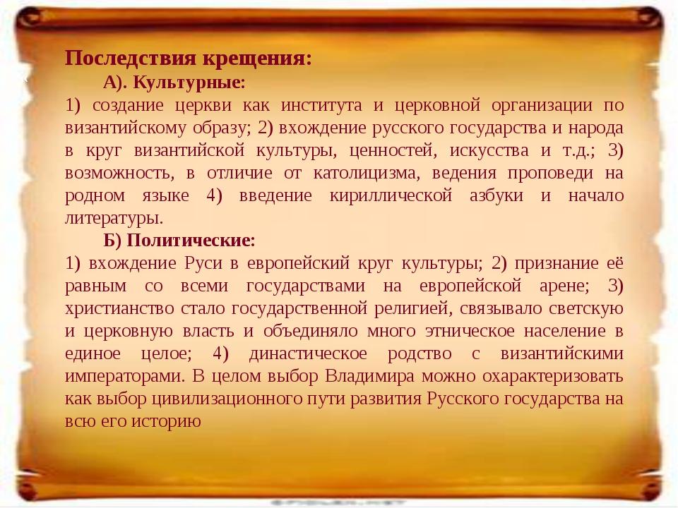 « Последствия крещения: А). Культурные: 1) создание церкви как института и це...