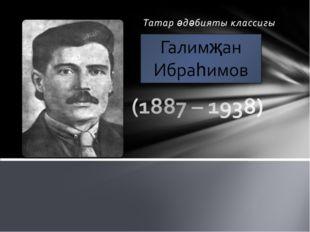 (1887 – 1938)