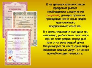 В отдельных случаях закон предусматривает необходимость получения лицензий, д