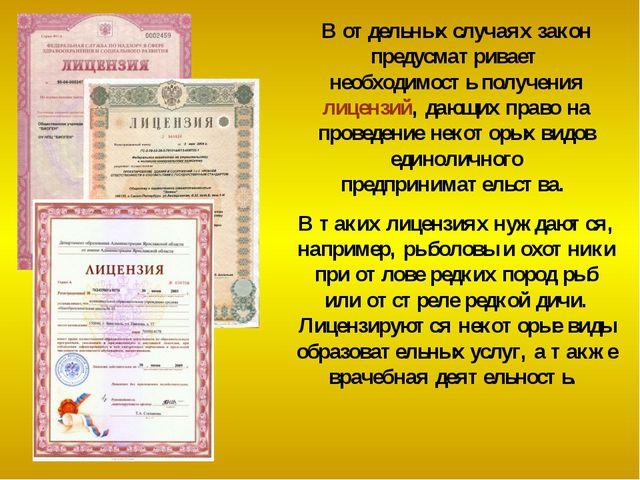 В отдельных случаях закон предусматривает необходимость получения лицензий, д...
