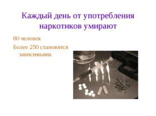 Каждый день от употребления наркотиков умирают 80 человек Более 250 становятс