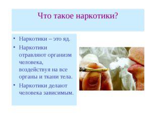 Что такое наркотики? Наркотики – это яд. Наркотики отравляют организм человек