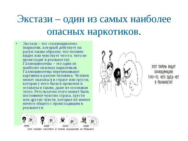 Экстази – один из самых наиболее опасных наркотиков. Экстази – это «галлюцино...