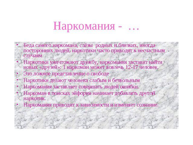 Наркомания - … Беда самого наркомана, слёзы родных и близких, иногда посторон...