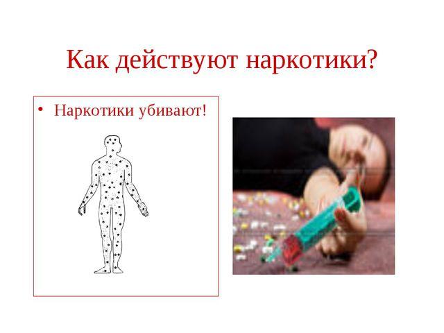 Как действуют наркотики? Наркотики убивают!