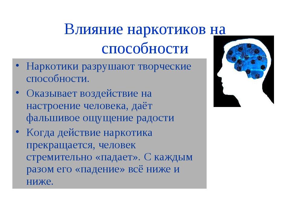 Влияние наркотиков на способности Наркотики разрушают творческие способности....