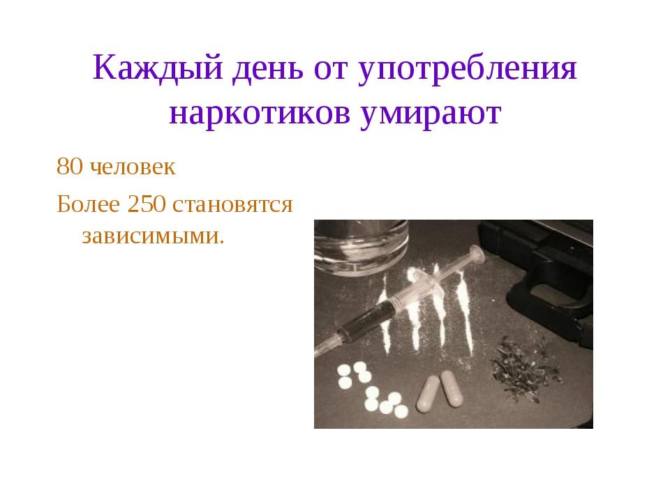Каждый день от употребления наркотиков умирают 80 человек Более 250 становятс...