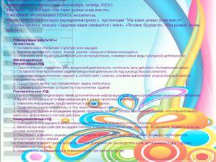 Тип: познавательно - творческий Сроки проекта: краткосрочный (сентябрь, октяб