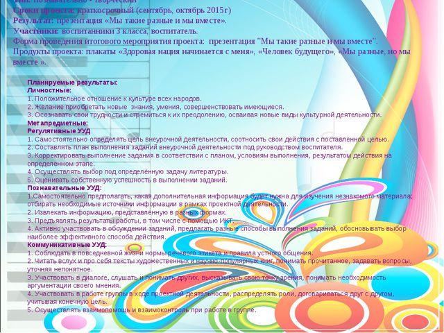Тип: познавательно - творческий Сроки проекта: краткосрочный (сентябрь, октяб...