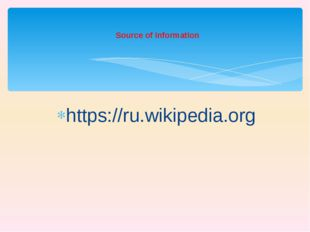 https://ru.wikipedia.org Source of information