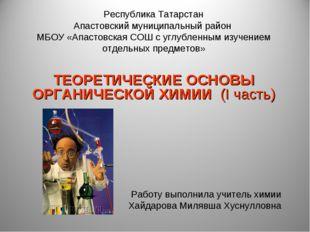 Республика Татарстан Апастовский муниципальный район МБОУ «Апастовская СОШ с