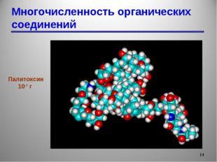 Многочисленность органических соединений * Палитоксин 10-7 г