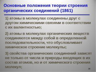 Основные положения теории строения органических соединений (1861) * 1) атомы