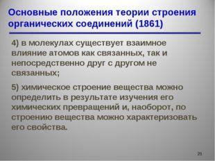 Основные положения теории строения органических соединений (1861) * 4) в моле