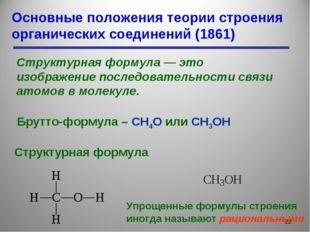 Основные положения теории строения органических соединений (1861) * Структурн