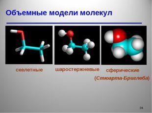 Объемные модели молекул * скелетные шаростержневые сферические (Стюарта-Бригл