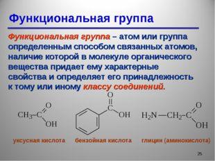 Функциональная группа * Функциональная группа – атом или группа определенным