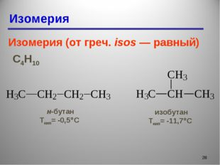 Изомерия * С4Н10 Изомерия (от греч. isos — равный) н-бутан Ткип= -0,5С изобу