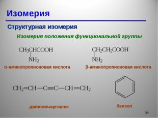 Изомерия * Структурная изомерия Изомерия положения функциональной группы диви