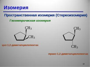 Изомерия * Пространственная изомерия (Стереоизомерия) Геометрическая изомерия
